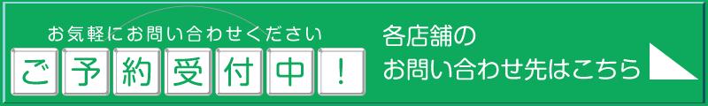 contactbar